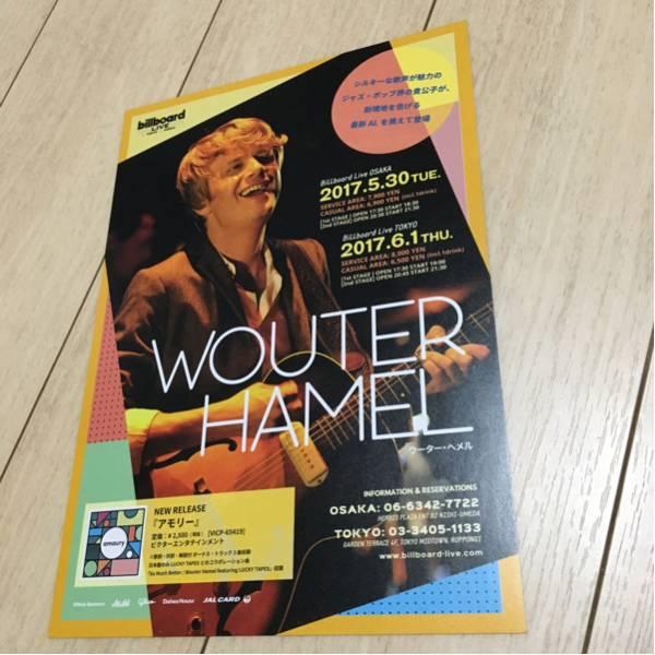 ウーター・へメル wouter hamel 来日 ライブ 告知 チラシ 2017 ジャズ ポップ ビルボード・ライフ billboard live 東京 大阪