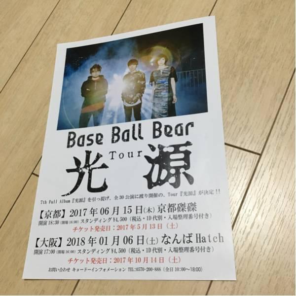 ベース ボール ベアー base ball bear ライブ ツアー 告知 チラシ 2017 光源 京都 大阪 tour コンサート