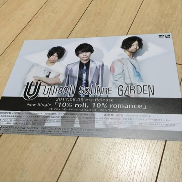 unison square garden ユニゾン・スクウェア・ガーデン cd 発売 告知 チラシ 10% roll, 10% romance 2017 シングル