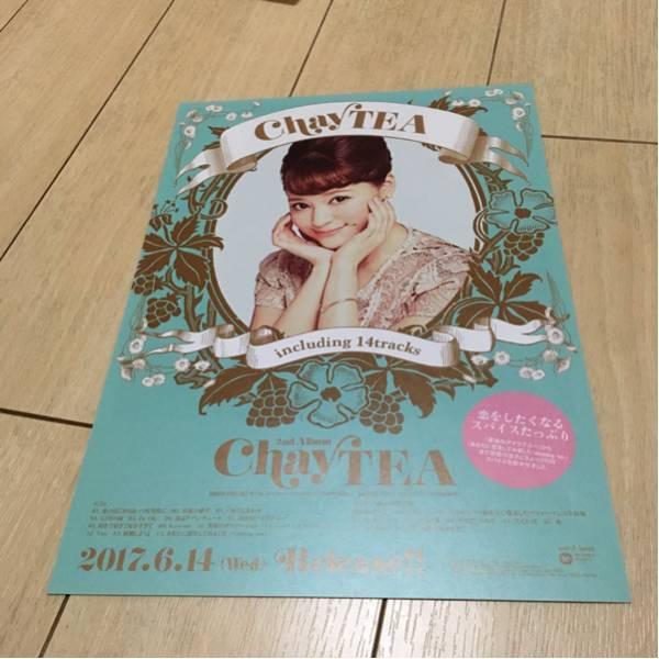 チャイ chay tea cd 2nd アルバム 発売 告知 チラシ 2017 2年ぶり 全国ツアー 開催決定 ライブ