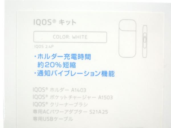 未使用 Philip Morris IQOS アイコス 2.4 plus 電子 タバコ キット ホワイト 喫煙 嗜好 器具Y2495219_画像2