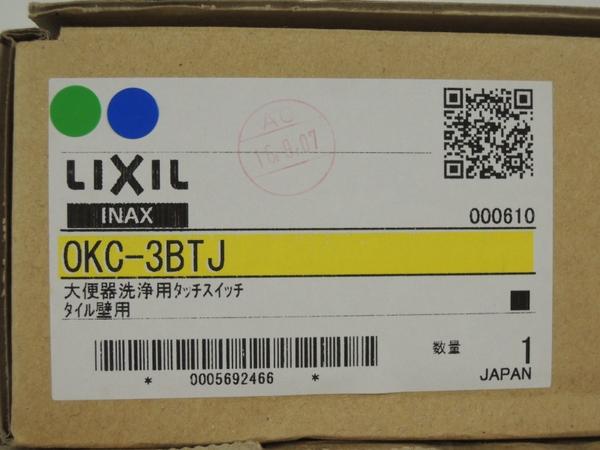 未使用 LIXIL OKC-T681 OKC-3BTJ 14-1227 トイレ 大便器自動洗浄システム Y2385044_画像2