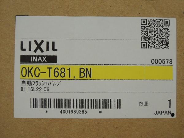 未使用 LIXIL OKC-T681 OKC-3BTJ 14-1227 トイレ 大便器自動洗浄システム Y2385044_画像3