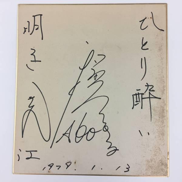 和田アキ子 「ひとり酔い」 歌手 肉筆 直筆 サイン色紙