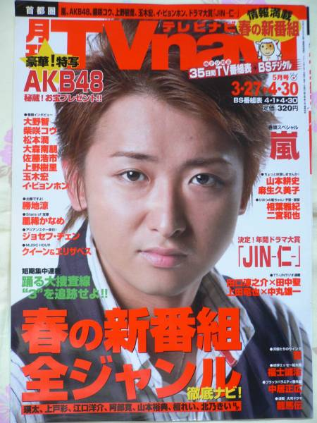 嵐 大野智 ☆TVnavi 2010年5月号 10P