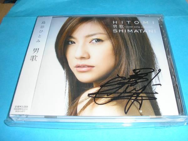 島谷ひとみ サイン入CD「男歌」