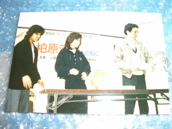 柏原芳恵 生写真x3枚 80年代 当時物