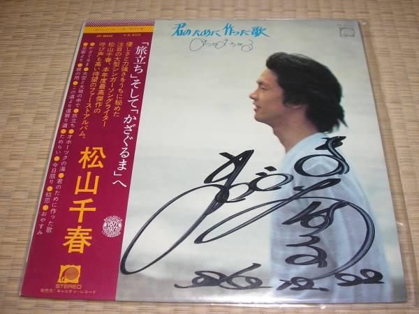 即決 サイン 松山千春 LP ファースト・アルバム 70年代 コンサートグッズの画像