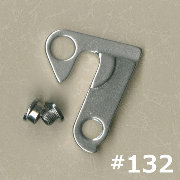 ディレイラーハンガー #132 Giant SEEK 定形郵送無料_画像1