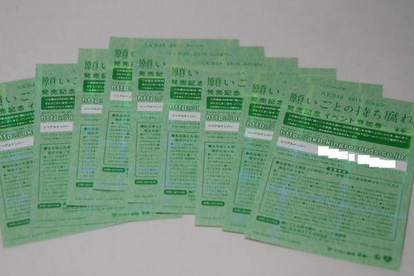 [握手券]AKB48 願いごとの持ち腐れ イベント参加券 9枚