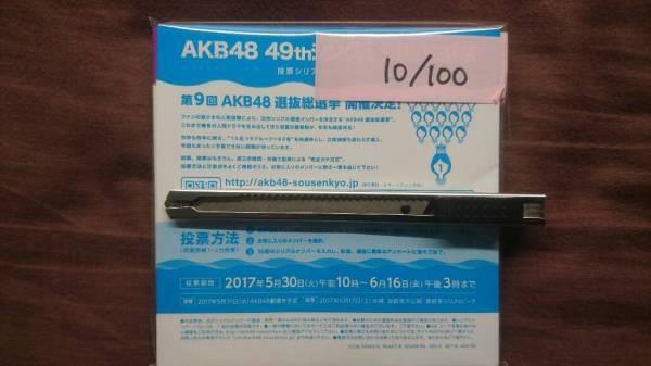 【1円スタート】AKB48 49thシングル選抜総選挙 未使用投票券 100枚 送料無料