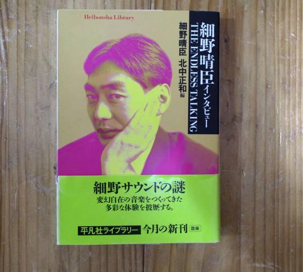 細野晴臣インタビューTHE ENDLESS TALKING (平凡社ライブラリー) 単行本 2005/9