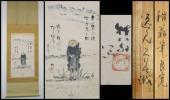 《TR》富山県出身 小説家・評論家 翁久允肉筆 良寛図 紙本掛軸 逸見久美識箱