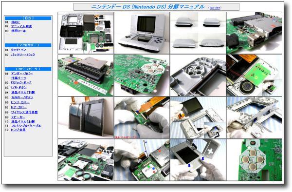 【分解マニュアル】 ニンテンドー DS (任天堂DS) ●修理//解体●_画像1