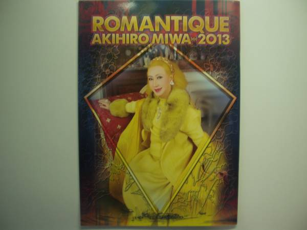 パンフレット 「美輪明宏 ロマンティック音楽会」 2013年 「故郷の空の下に」「ヨイトマケの唄」「愛の賛歌」 Parco劇場