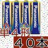 71 新品☆大量!パナソニック エボルタ 単4形 40本 アルカリ乾電池 EVOLTA