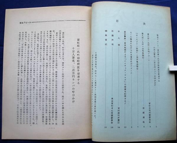 「富村順一 沖縄タイムス 東京タワー」の画像検索結果