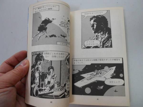 ●P718●スターウォーズ●帝国の逆襲●徳間書店マーベルコミックス●S55年2版●MARVEL●アメコミ日本語●即決_画像2
