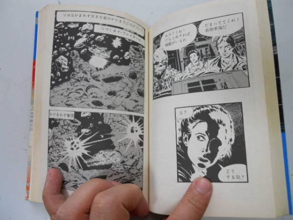 ●P718●スターウォーズ●帝国の逆襲●徳間書店マーベルコミックス●S55年2版●MARVEL●アメコミ日本語●即決_画像3