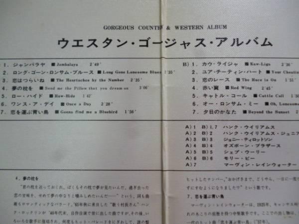 ウエスタン・ゴージャス・アルバム/ハンク・ウイリアムス 他 日本グラモフォン SMM-1089 帯付_画像2