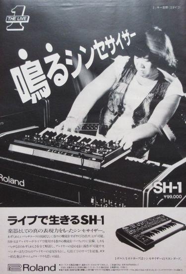 ミッキー吉野 ローランド SH-1 シンセサイザー広告 ゴダイゴ 1978 切り抜き 1ページ S80SML