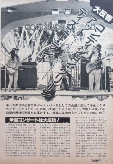 コンディション・グリーン アット ディズニー・ランド アメリカ公演 1978 切り抜き 3ページ S86JF
