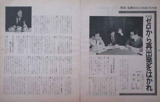 かまやつひろし 特集 危機をはらむ日本のGS界 1969 切り抜き 4ページ A96JHP
