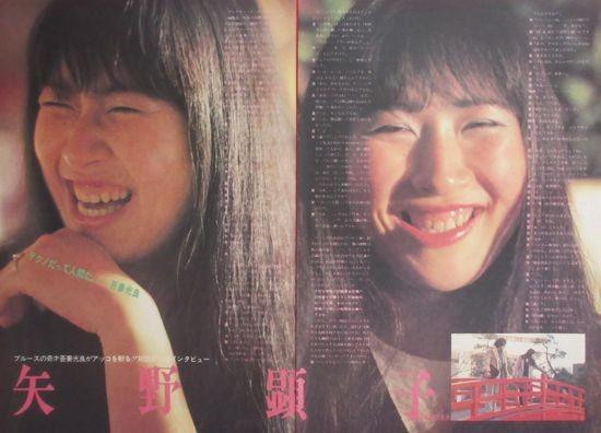 矢野顕子 インタビュー 吾妻光良 あがた森魚 VS 高木英一 対談 1981 切り抜き 6ページ E130M3P