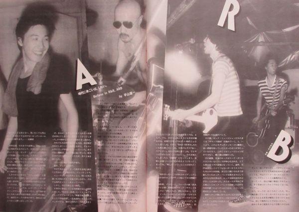 ARB 石橋凌 田中一郎 KEITH 1981 切り抜き 4ページ E130M3P