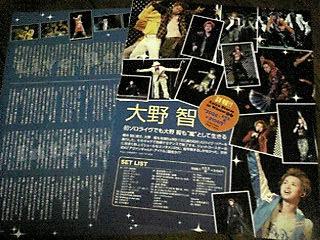 嵐 大野智★オリコンスタイル 2006/3/20 切り抜き★オリスタ oricon style