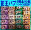 ★10円より 花王バブ 4種80錠 ゆず・ひのき・森・ラベン