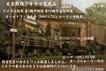 【1/35戦場ジオラマ完成品10人】オールドフィリス号 フューリー 第2機甲師団M4シャーマン戦車 ハーメルン
