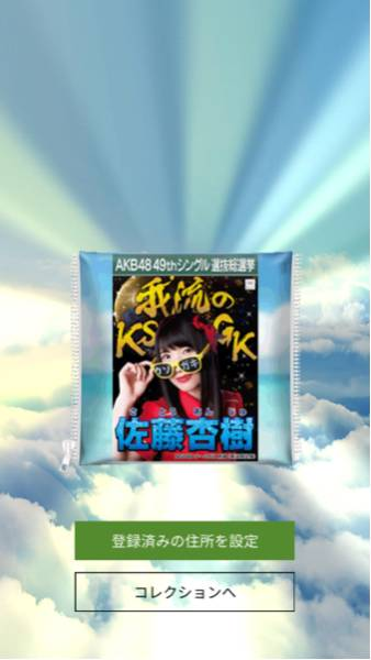 神の手 NGT48 総選挙コラボ 連結クッション 佐藤杏樹 ライブグッズの画像