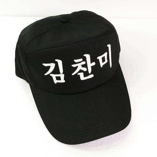 新品 オーダーメイド AOA キムチャンミ ネーム入りハングルキャップ ライブ グッズ ブラック 帽子 オリジナル K-POP 韓国