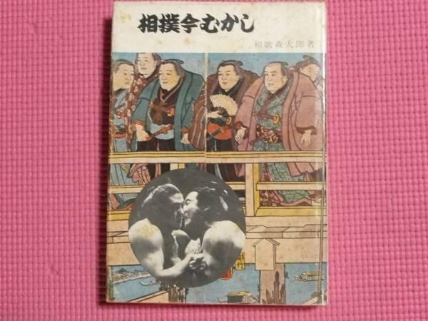 「相撲今むかし」 和歌森太郎著 【昭和38年発行】 グッズの画像