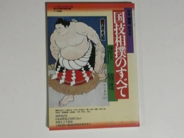 別冊相撲 「国技相撲のすべて」 (平成8年発行) グッズの画像