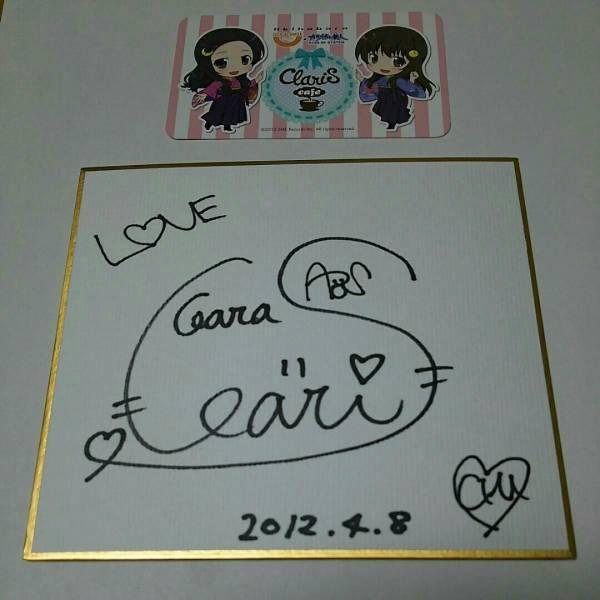 【送料無料】【美品】ClariS(クララ&アリス)サイン色紙
