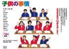 『子供の事情』 7/9(日)13:30 S席 2枚セット(ペア)/三谷幸喜