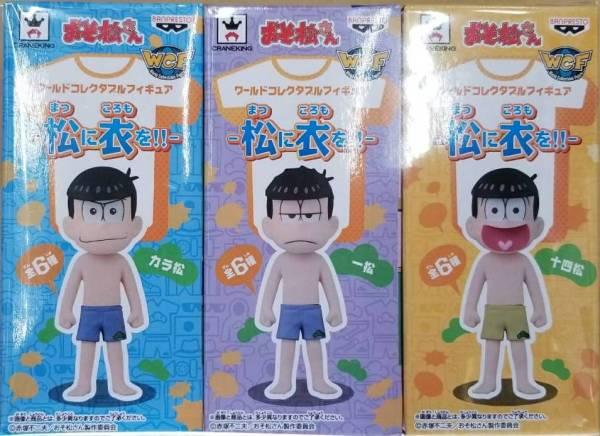おそ松さん WCF ワールドコレクタブルフィギュア 松に衣を!! 3種 新品未開封 即決 グッズの画像