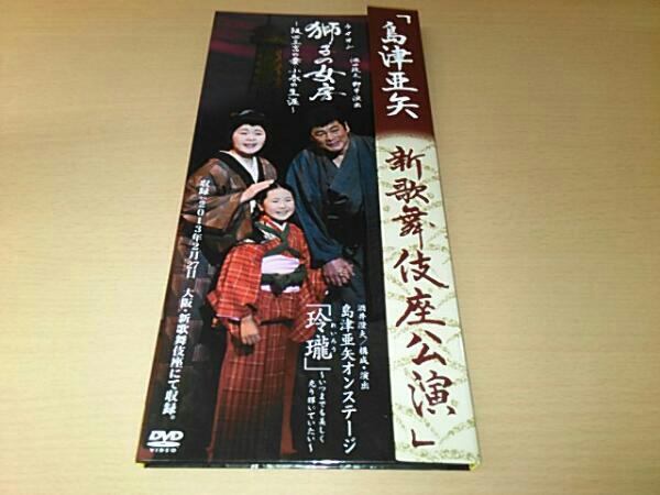 (盤面キズあり) 島津亜矢 新歌舞伎座公演 コンサートグッズの画像