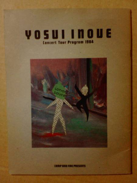 ★井上陽水 1984 コンサートツアー プログラム◇Yosui Inoue Concert Tour Program 1984★