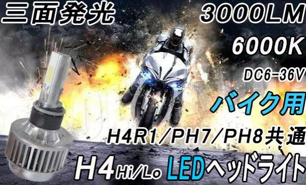 新型製品24W H4/H4R1/PH7/PH8 COBチップ バイク用LEDヘッドライト3000LM★特価販売
