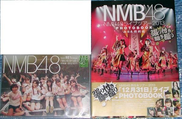 NMB48 Team BII 1st stage「会いたかった」千秋楽 DVD  NMBライブツアー2013 PHOTOBOOK 西日本横断編 セット