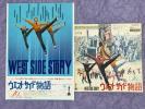 映画チラシ 「ウエストサイド物語」 2種セット 貴重
