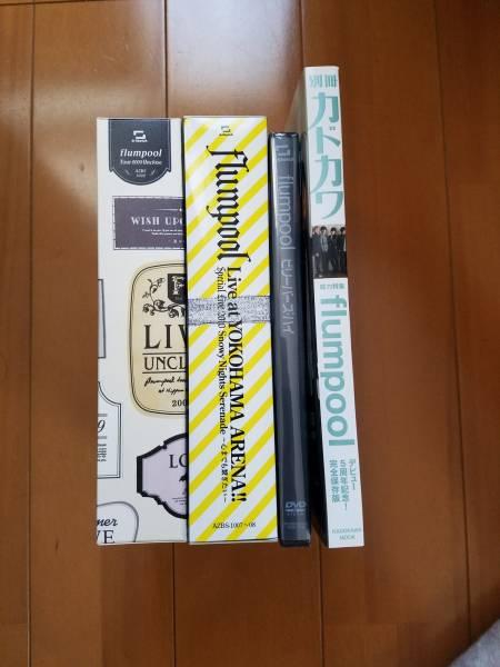flumpool DVDセット+本一冊 ライブグッズの画像