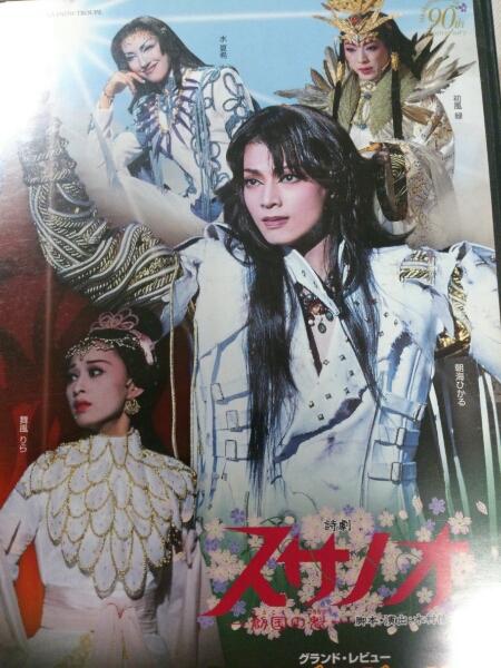 (宝塚歌劇 雪組公演)スサノオ/タカラヅカ・グローリー!  グッズの画像
