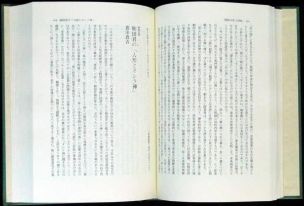 「柳田国男研究資料集成 全10+別巻 全11」日本図書センター 昭61 #yp_画像3