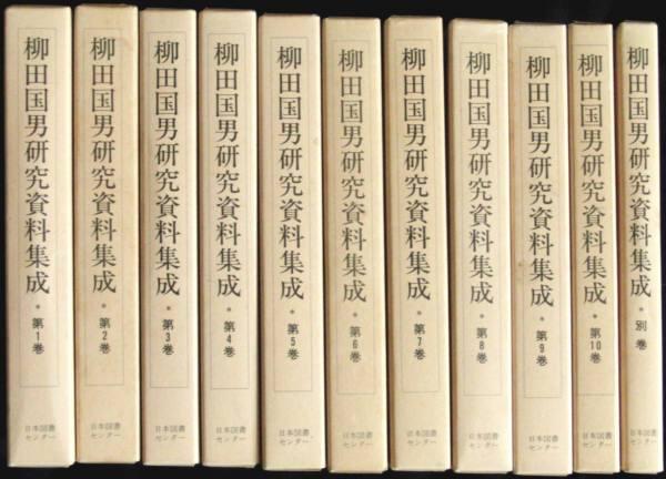「柳田国男研究資料集成 全10+別巻 全11」日本図書センター 昭61 #yp_画像1