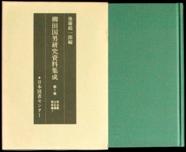 「柳田国男研究資料集成 全10+別巻 全11」日本図書センター 昭61 #yp_画像2