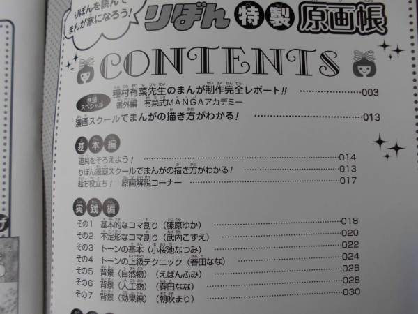 りぼん特製原画帳 集英社 非売品_画像2